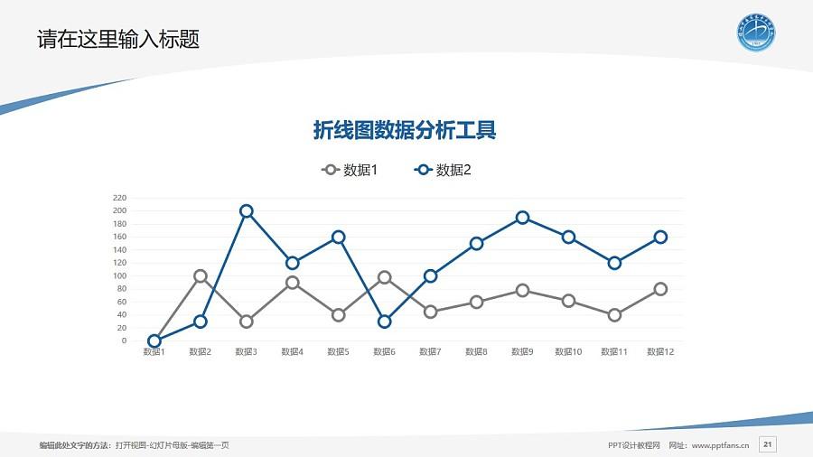 保山中医药高等专科学校PPT模板下载_幻灯片预览图21