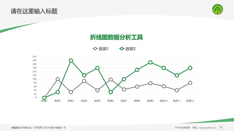 云南农业职业技术学院PPT模板下载_幻灯片预览图21
