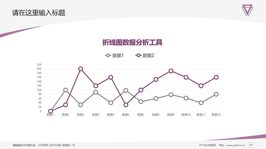 云南师范大学PPT模板下载_幻灯片预览图21