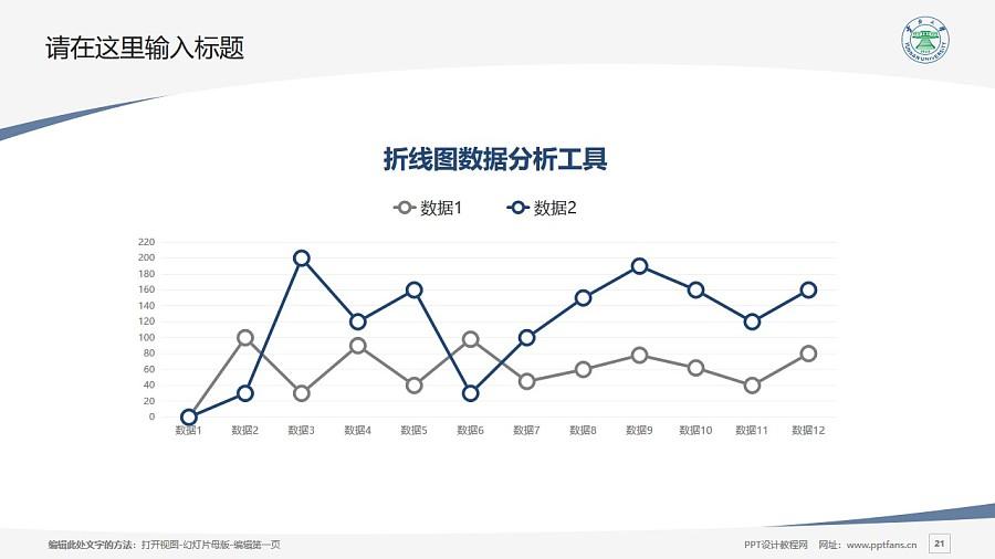 云南大学PPT模板下载_幻灯片预览图21