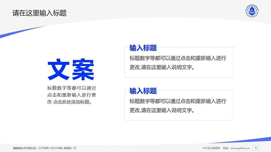 滇西科技师范学院PPT模板下载_幻灯片预览图9