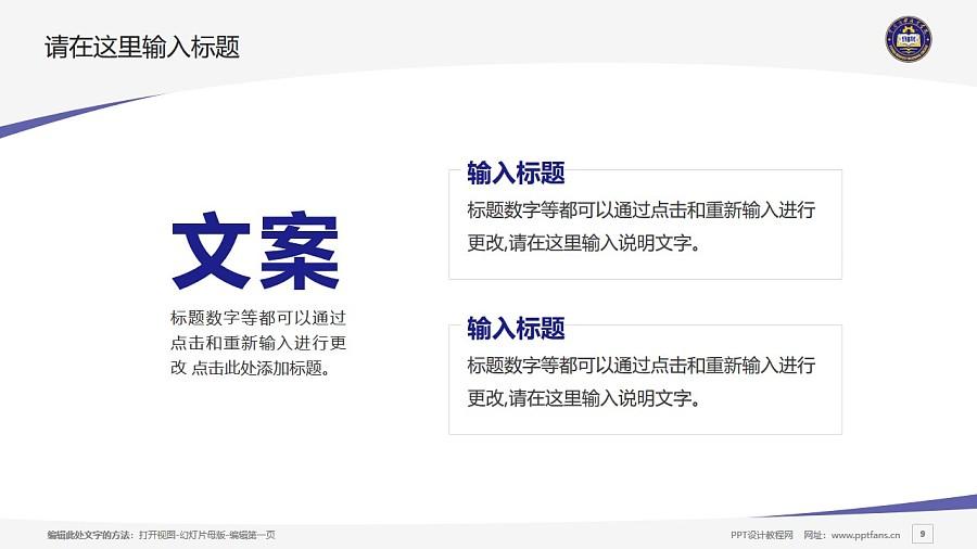 云南商務職業學院PPT模板下載_幻燈片預覽圖9
