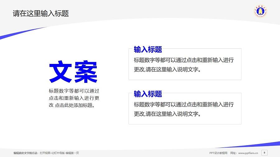 云南财经大学PPT模板下载_幻灯片预览图9