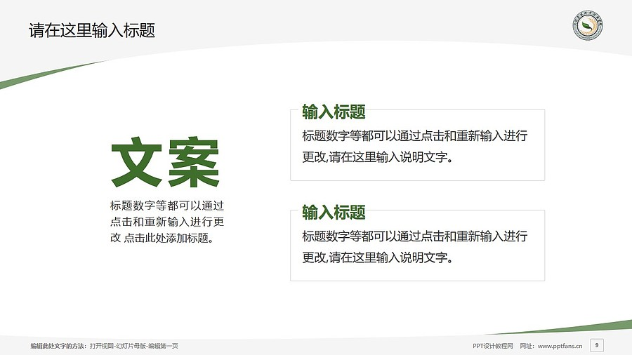 大理农林职业技术学院PPT模板下载_幻灯片预览图9