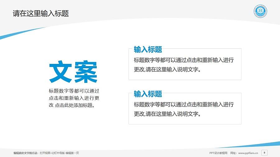 云南外事外语职业学院PPT模板下载_幻灯片预览图9