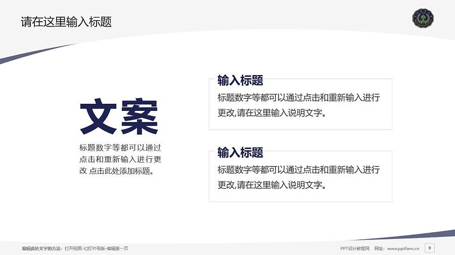 云南农业大学PPT模板下载_幻灯片预览图9
