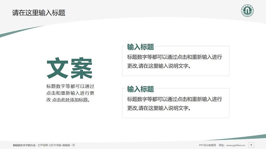 石家庄经济学院PPT模板下载_幻灯片预览图9