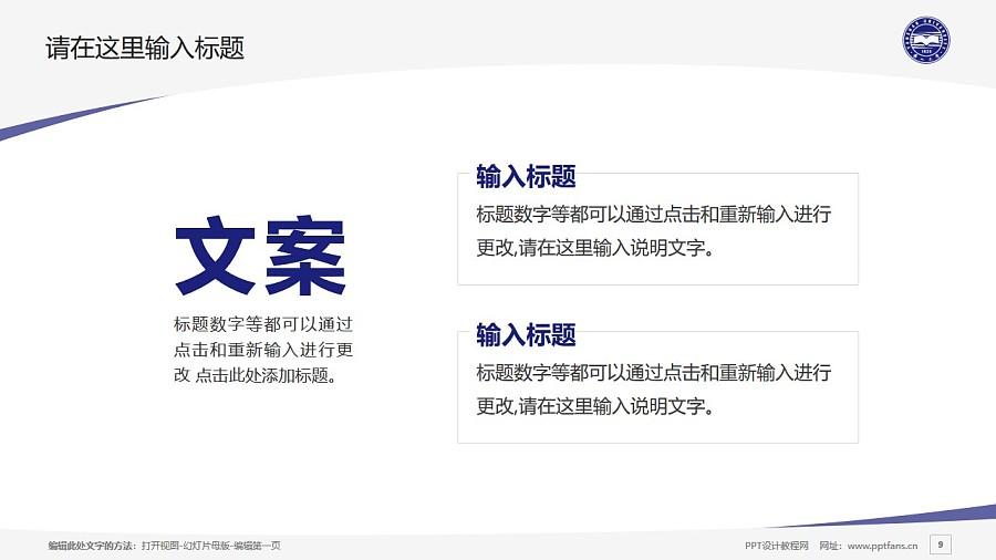 燕山大学PPT模板下载_幻灯片预览图9