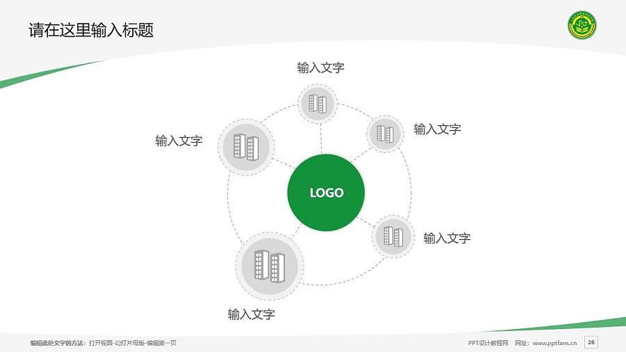 云南农业职业技术学院PPT模板下载_幻灯片预览图26