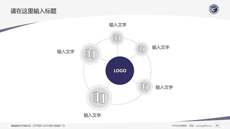 云南现代职业技术学院PPT模板下载_幻灯片预览图26