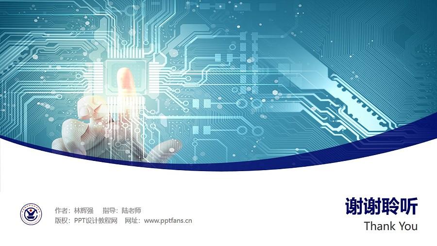 云南锡业职业技术学院PPT模板下载_幻灯片预览图32