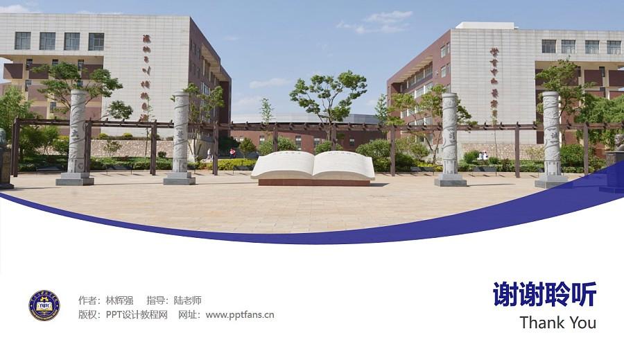 云南商務職業學院PPT模板下載_幻燈片預覽圖32