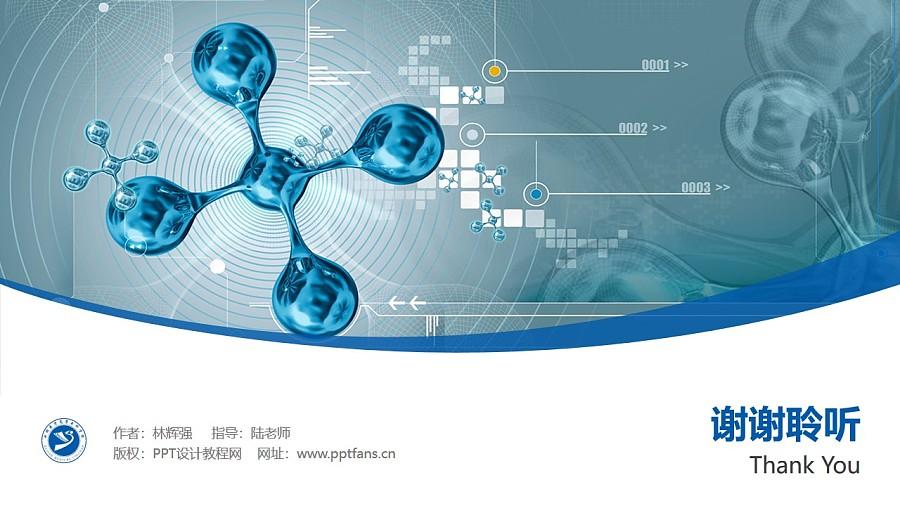 曲靖医学高等专科学校PPT模板下载_幻灯片预览图32