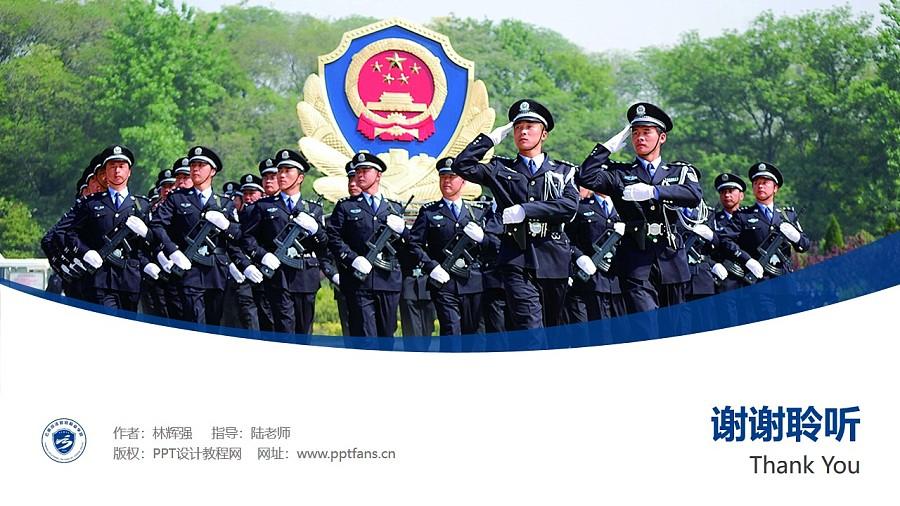 云南司法警官职业学院PPT模板下载_幻灯片预览图32