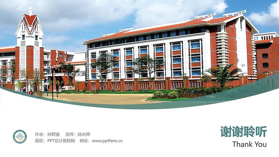 云南民族大学PPT模板下载_幻灯片预览图32