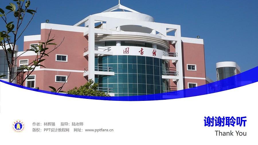 云南财经大学PPT模板下载_幻灯片预览图32