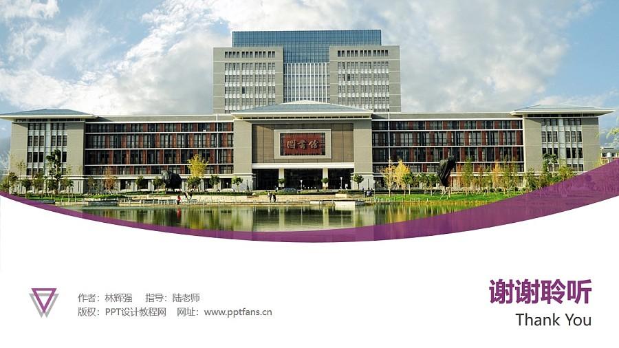 云南师范大学PPT模板下载_幻灯片预览图32