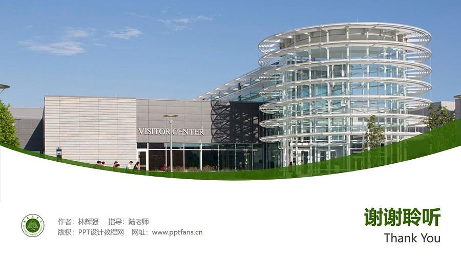 西南林业大学PPT模板下载_幻灯片预览图32