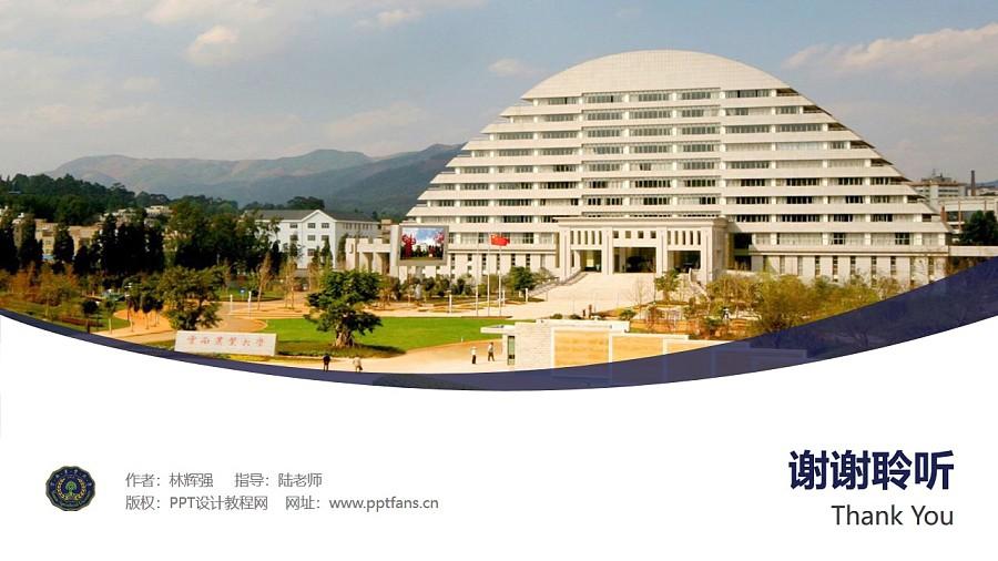 云南农业大学PPT模板下载_幻灯片预览图32