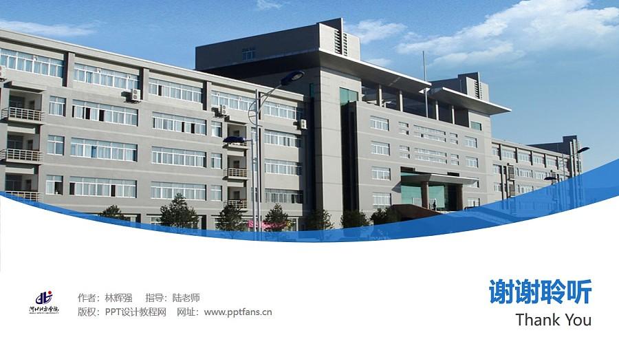 河北北方学院PPT模板下载_幻灯片预览图32