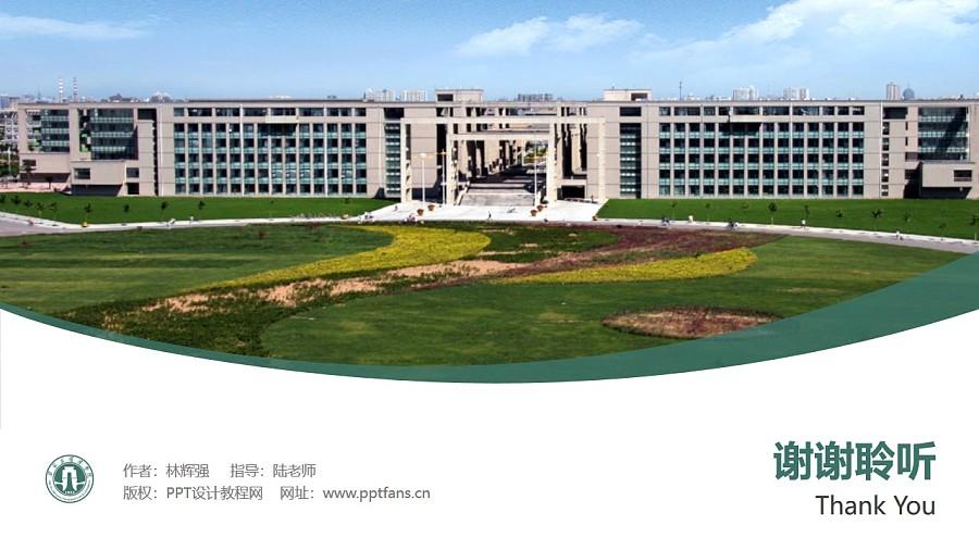 石家庄经济学院PPT模板下载_幻灯片预览图32