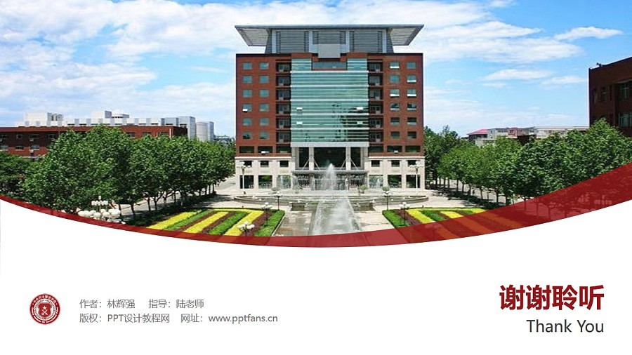 中央司法警官学院PPT模板下载_幻灯片预览图32