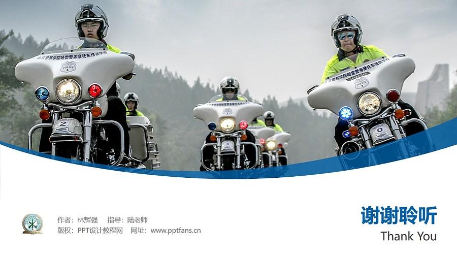 中国人民武装警察部队学院PPT模板下载_幻灯片预览图32