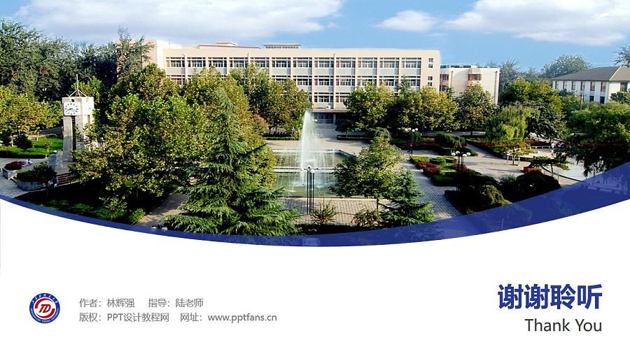 石家庄铁道大学PPT模板下载_幻灯片预览图32