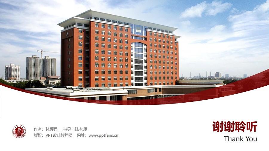 河北医科大学PPT模板下载_幻灯片预览图32