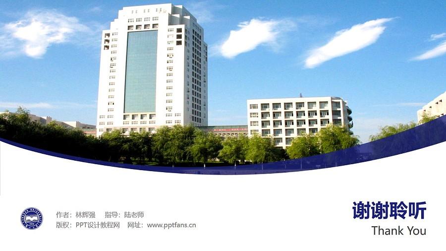 燕山大学PPT模板下载_幻灯片预览图32
