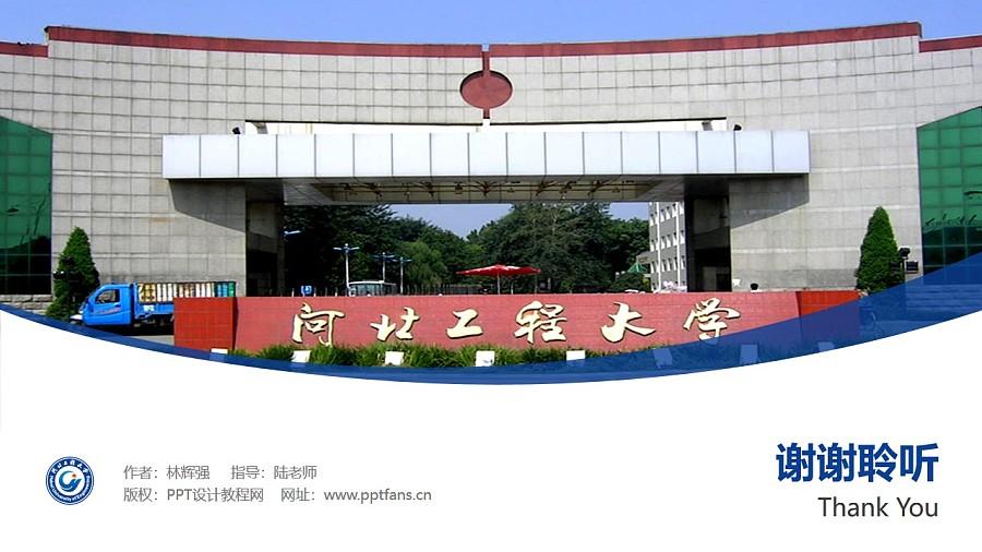 河北工程大学PPT模板下载_幻灯片预览图32