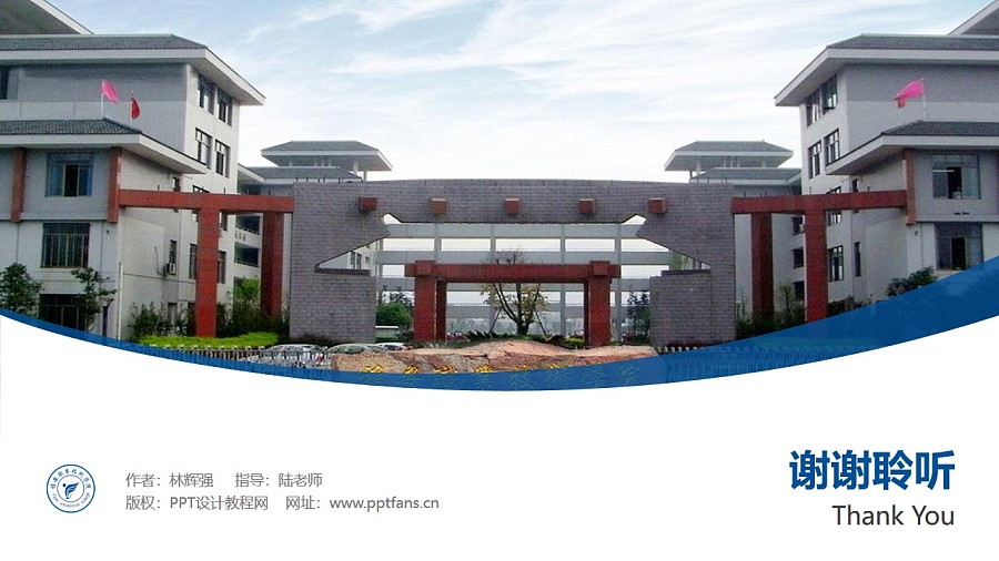 雅安职业技术学院PPT模板下载_幻灯片预览图32