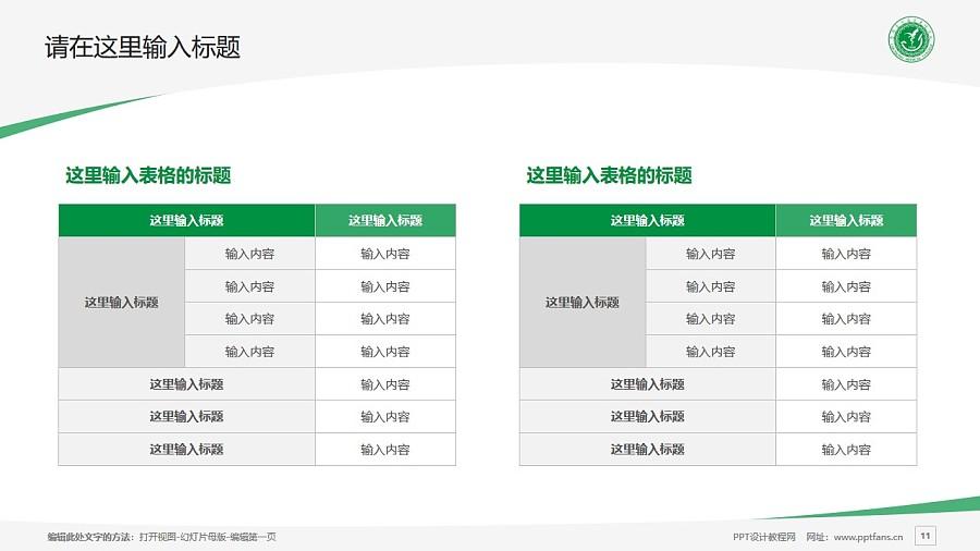 楚雄医药高等专科学校PPT模板下载_幻灯片预览图11