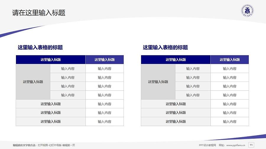 云南工商学院PPT模板下载_幻灯片预览图11