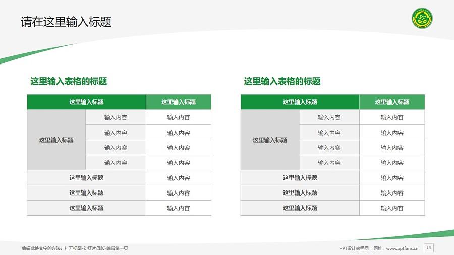 云南农业职业技术学院PPT模板下载_幻灯片预览图11