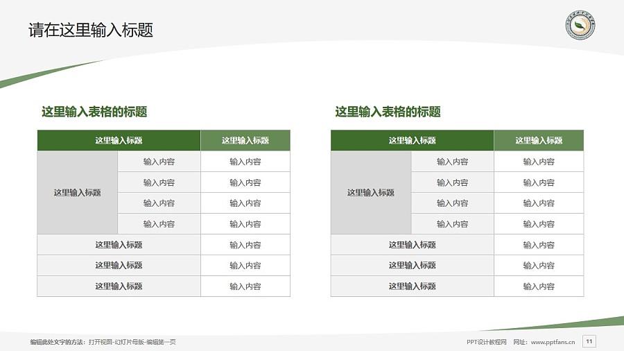 大理农林职业技术学院PPT模板下载_幻灯片预览图11