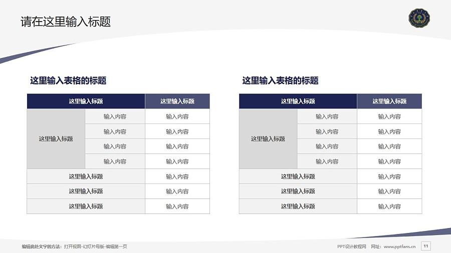 云南农业大学PPT模板下载_幻灯片预览图11