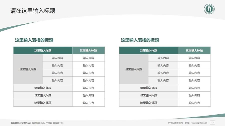 石家庄经济学院PPT模板下载_幻灯片预览图11
