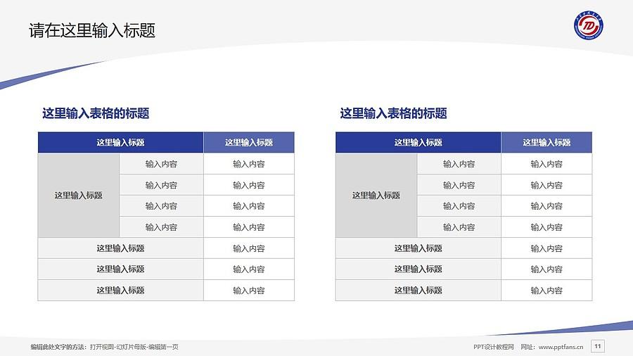 石家庄铁道大学PPT模板下载_幻灯片预览图11