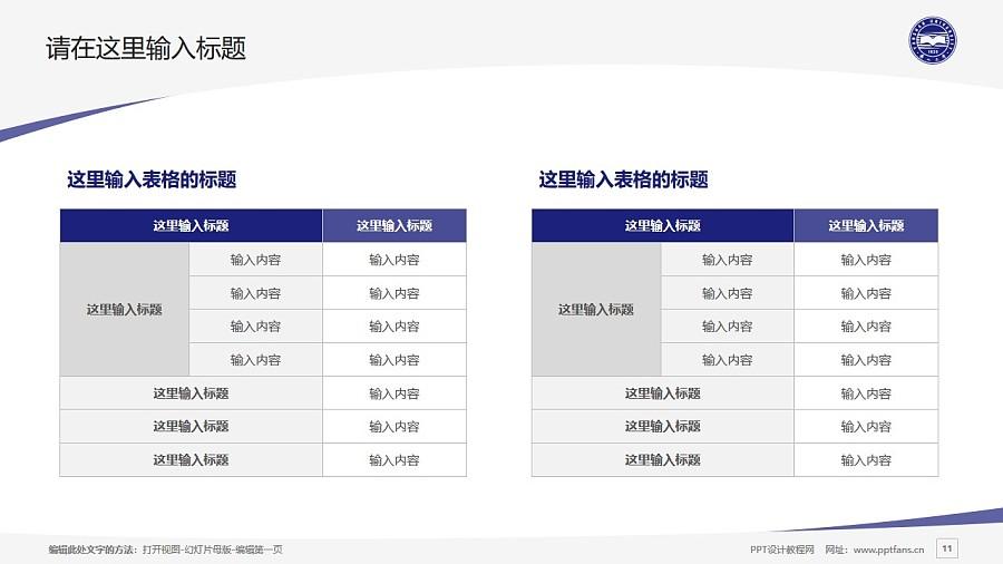 燕山大学PPT模板下载_幻灯片预览图11