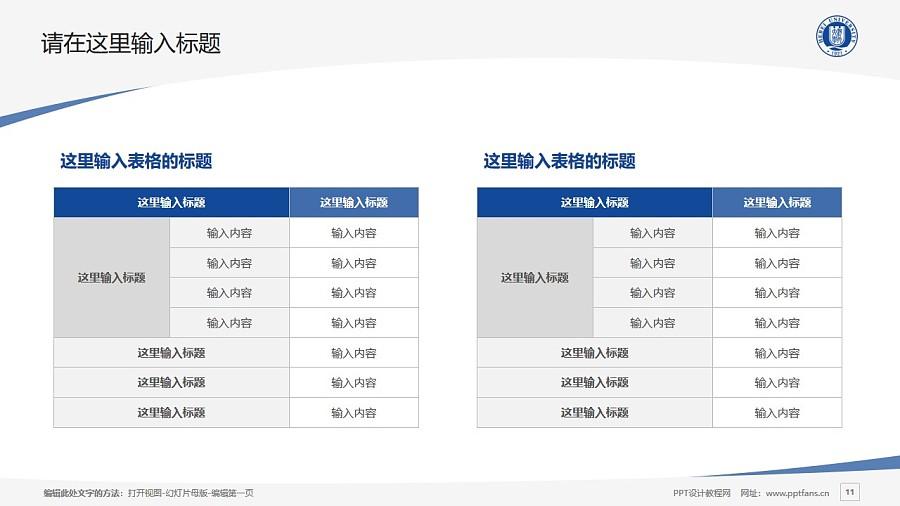 河北大学PPT模板下载_幻灯片预览图11