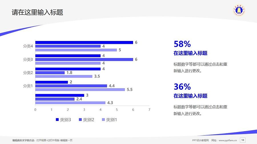 云南财经大学PPT模板下载_幻灯片预览图18
