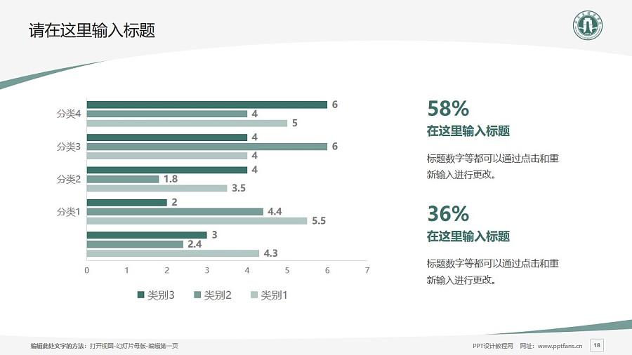 石家庄经济学院PPT模板下载_幻灯片预览图18