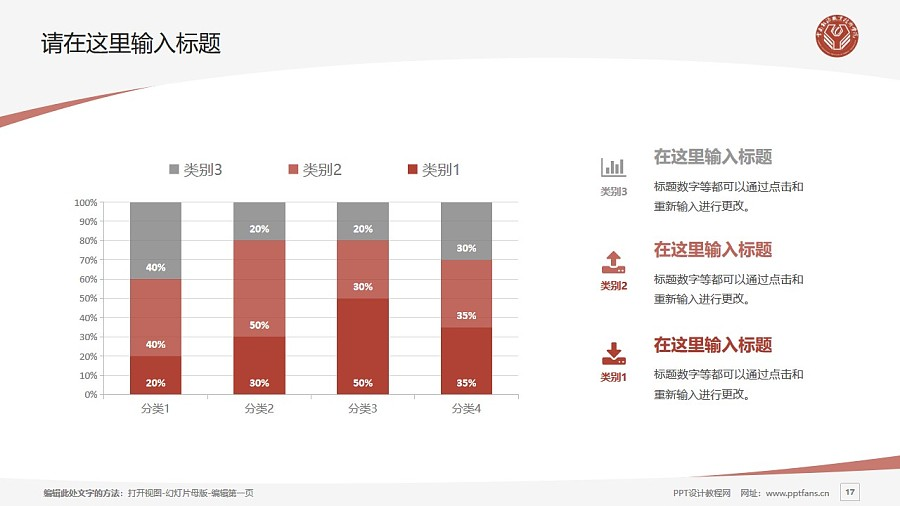 云南能源职业技术学院PPT模板下载_幻灯片预览图17