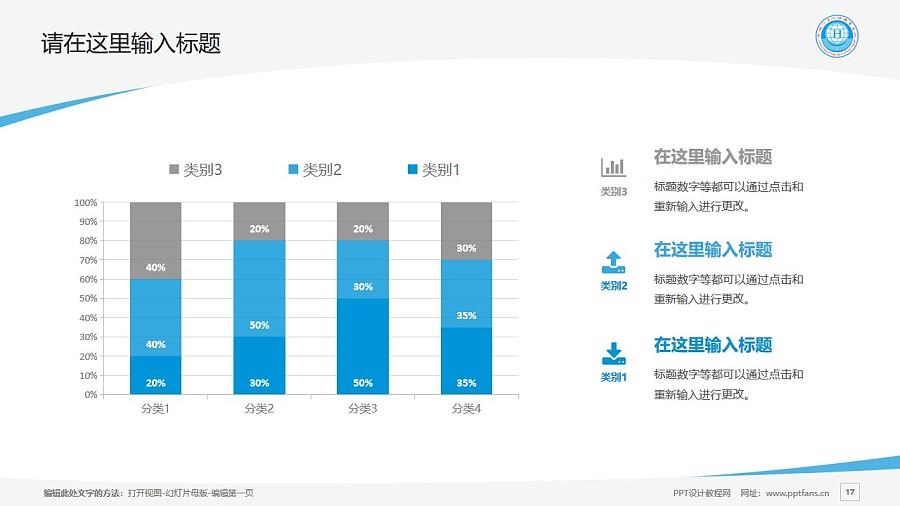云南外事外语职业学院PPT模板下载_幻灯片预览图17