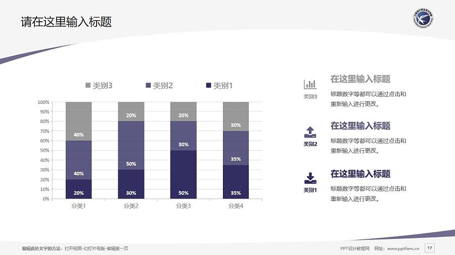 云南现代职业技术学院PPT模板下载_幻灯片预览图17
