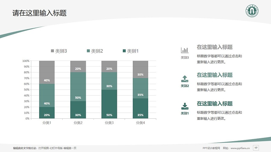 石家庄经济学院PPT模板下载_幻灯片预览图17