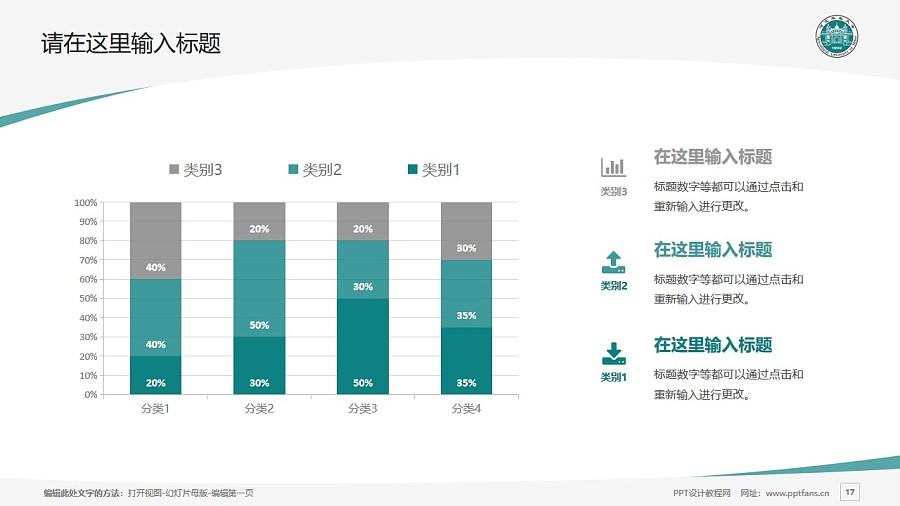 河北农业大学PPT模板下载_幻灯片预览图17