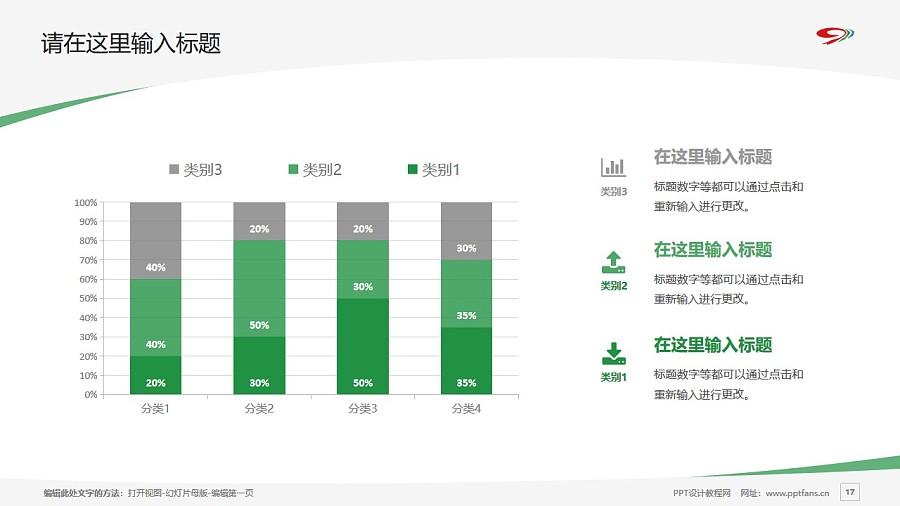 四川管理职业学院PPT模板下载_幻灯片预览图17