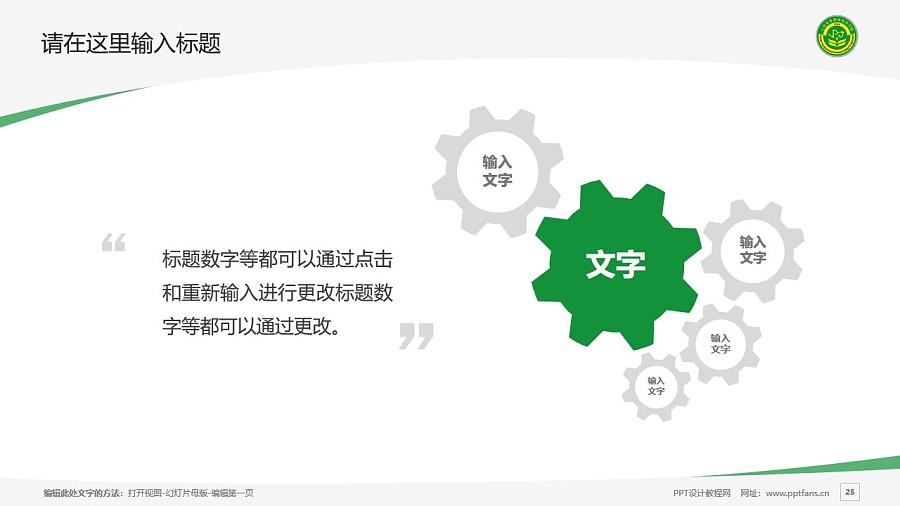 云南农业职业技术学院PPT模板下载_幻灯片预览图25